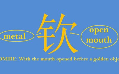 Chinese character 钦 qin – admire