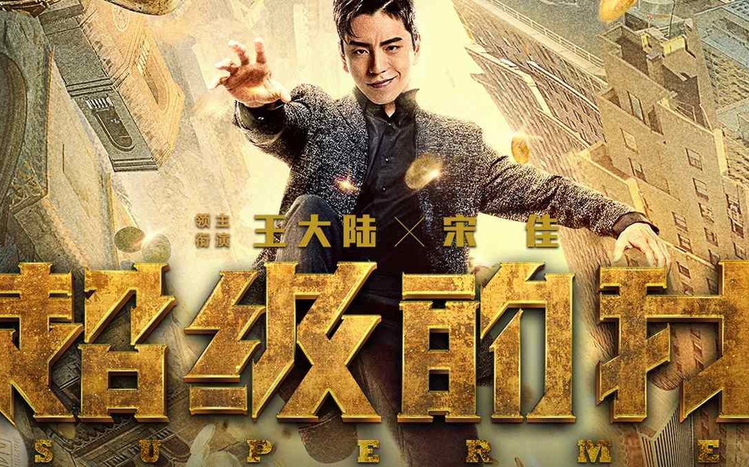 Super me – A beautiful adaptation of Lu Dongbin dream